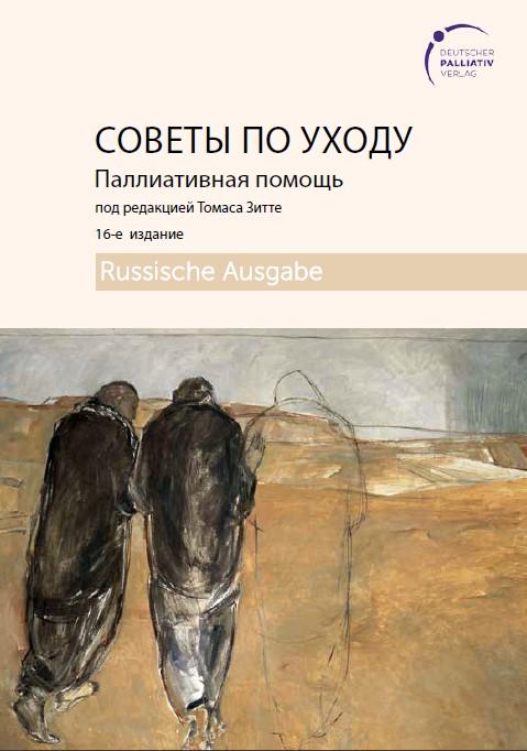 Die Pflegetipps - russisch