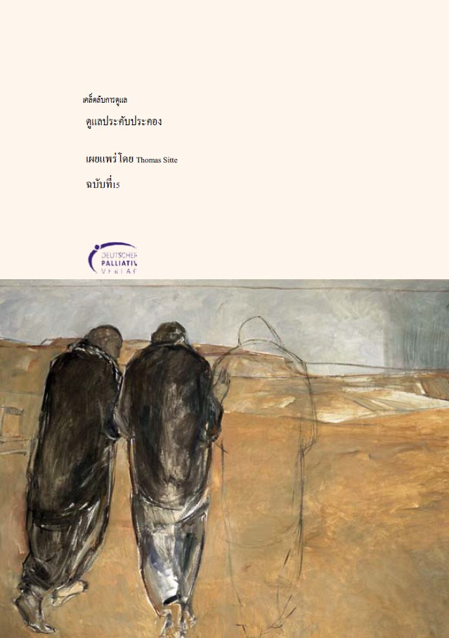 Die Pflegetipps - thailändisch